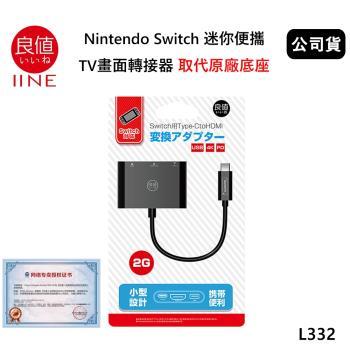 良值 Nintendo Switch 迷你便攜 TV畫面轉接器(公司貨) 取代原廠底座 L332