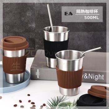 隔熱咖啡杯/500ml 馬克杯 鋼杯 矽膠防燙 飲用杯 外帶杯 #304不鏽鋼