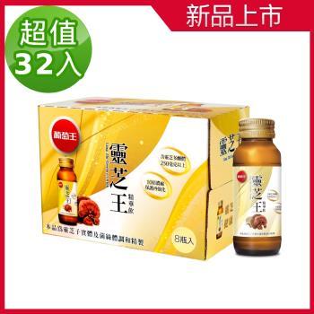 葡萄王 靈芝王精華飲60ML*8瓶*4 共32瓶