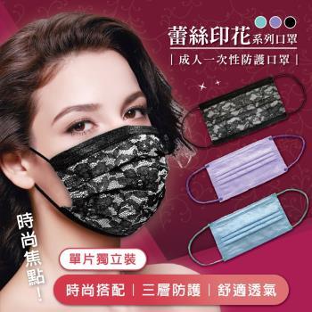 (現貨)獨立包裝非醫療蕾絲印花口罩(50片/包)