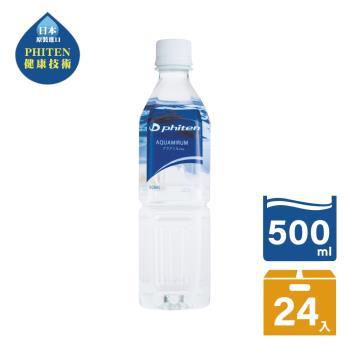 【Phiten銀谷】AQUAMIRUM 銀谷飲用水(500ml/24瓶/一箱)