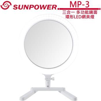SUNPOWER MP-3 三合一 多功能鏡面環形LED網美燈