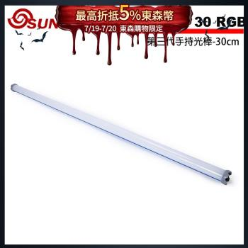 SUNPOWER I Tube RGB 第三代手持光棒-30cm