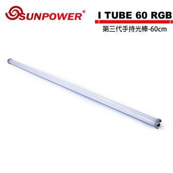 SUNPOWER I Tube RGB 第三代手持光棒-60cm