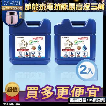 旺旺水神 抗菌液10L桶裝水 (2入)