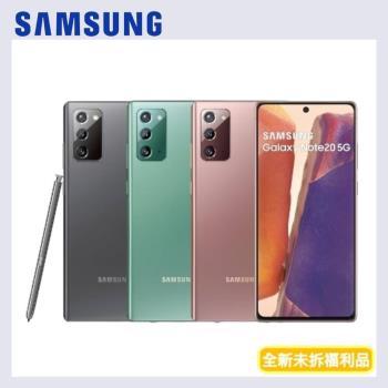 Samsung Galaxy Note20 5G 6.7吋 8G/256G - 全新未拆福利品