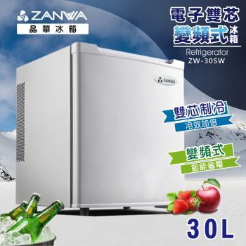 【ZANWA晶華】電子雙核芯變頻式冰箱/冷藏箱/小冰箱/紅酒櫃(ZW-30SW)