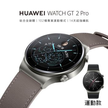 HUAWEI 華為 WATCH GT 2 Pro 智慧手錶-運動款