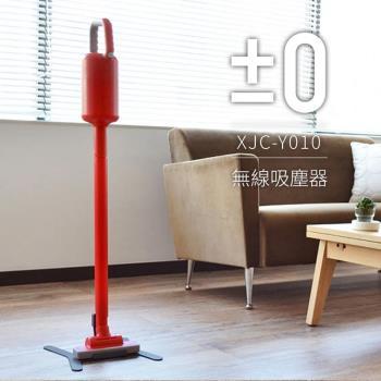 【正負零±0】電池式無線吸塵器 XJC-Y010_紅色