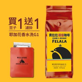 【費拉拉咖啡】耶加雪菲 花香水洗G1 手沖咖啡 新鮮烘焙精品咖啡豆 一磅 (454G)