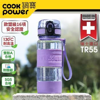 [鍋寶]TR55健康瓶400ml-贈吸管上蓋