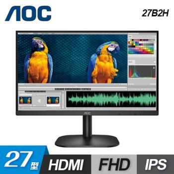 【AOC】27B2H 27型 窄邊框廣視角顯示器