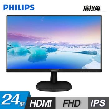 【Philips 飛利浦】24型 FULL HD IPS 液晶顯示器(243V7QDABF)