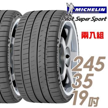 米其林 Pilot Super Sport PSS 運動性能輪胎_二入組_245/35/19(車麗屋)
