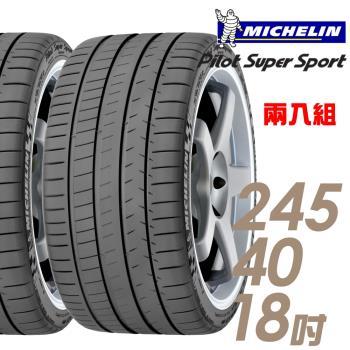 米其林 Pilot Super Sport PSS 運動性能輪胎_二入組_245/40/18(車麗屋)