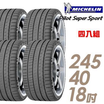 米其林 Pilot Super Sport PSS 運動性能輪胎_四入組_245/40/18(車麗屋)