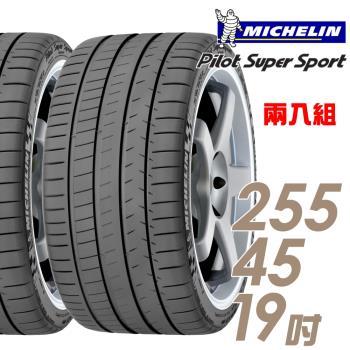 米其林 Pilot Super Sport PSS 運動性能輪胎_二入組_255/45/19(車麗屋)