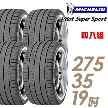 米其林 Pilot Super Sport PSS 運動性能輪胎_四入組_275/35/19(車麗屋)