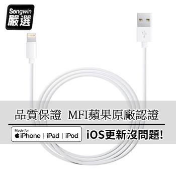 【Songwin】iPhone Lightning 8Pin MFI蘋果認證 傳輸充電線1.6M
