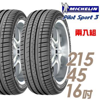 米其林 PILOT SPORT 3 PS3 運動性能輪胎_二入組_215/45/16(車麗屋)