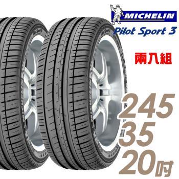 米其林 PILOT SPORT 3 PS3 運動性能輪胎_二入組_245/35/20(車麗屋)