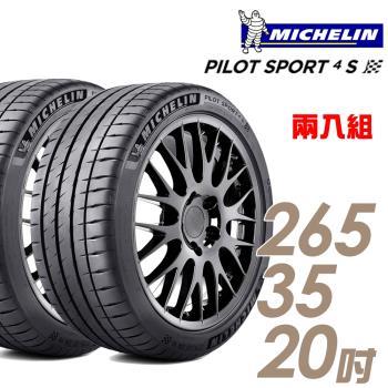米其林 PILOT SPORT 4S PS4S 高性能運動輪胎_二入組_265/35/20(車麗屋)