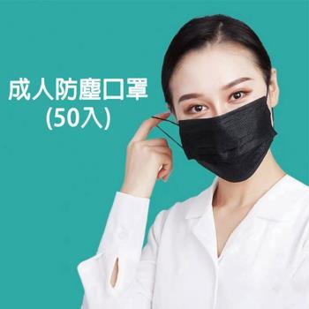 (2盒1組) 成人防塵口罩(50入)-非醫療 黑色