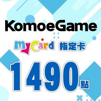 MyCard-KOMOE指定卡1490點