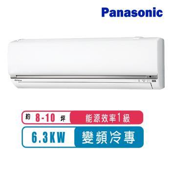 (回函送現金)Panasonic國際牌QX系列8-10坪變頻冷專型分離式冷氣CS-QX63FA2/CU-QX63FCA2