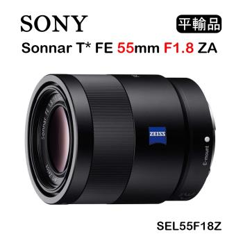 SONY FE 55mm F1.8 ZA (平行輸入) SEL55F18Z 送UV+清潔組