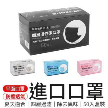 【御皇居】「50入」加厚四層防塵口罩(一般防塵口罩 非醫用)