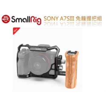 SmallRig 斯瑞格 SONY A7s3 A7S III 鋁合金 相機兔籠+木質握把 KIT組 3008