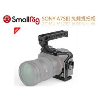 SmallRig 斯瑞格 Sony A7s3 A7S III 鋁合金 相機兔籠+手提握把 KIT組 3009