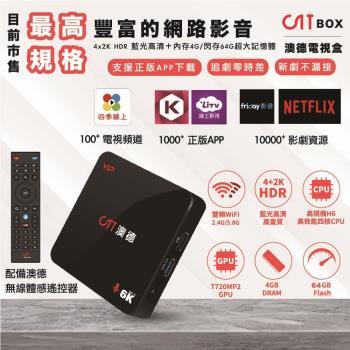 澳德電視盒 T6BOX 4G/64G 贈送語音遙控器 (標配 HDMI線、電源組)