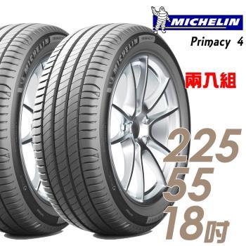 米其林 PRIMACY 4 PRI4 高性能輪胎_二入組_225/55/18(車麗屋)