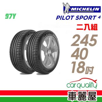 米其林 PILOT SPORT 4 PS4 運動性能輪胎_二入組_245/40/18(車麗屋)