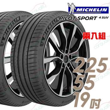 米其林 PILOT SPORT 4 SUV PS4SUV 運動性能輪胎_二入組_225/55/19(車麗屋)
