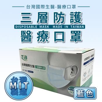 台灣國際生醫 一般醫療口罩-藍色(50入盒裝) 台灣製造