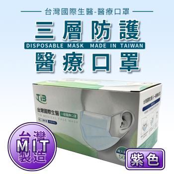 台灣國際生醫 一般醫療口罩-紫色(50入盒裝) 台灣製造