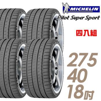 米其林 Pilot Super Sport PSS 運動性能輪胎_四入組_275/40/18(車麗屋)