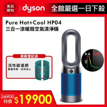 登錄送電熱毯↘Dyson戴森 Pure Hot + Cool 三合一涼暖風扇智慧空氣清淨機HP04(兩色任選)-庫