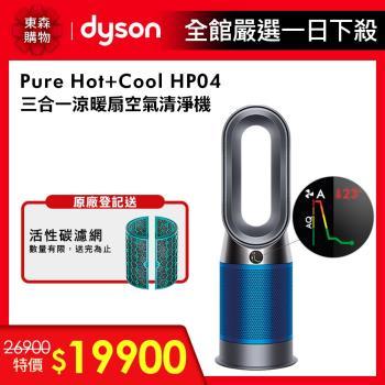 Dyson戴森 Pure Hot + Cool 三合一涼暖智慧空氣清淨機HP04(兩色任選)-庫↘原廠登錄送2000戴森禮券+掛燙機
