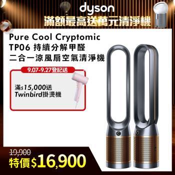 Dyson戴森 Pure Cool Cryptomic智慧涼風空氣清淨機TP06(兩色任選)★登錄送TWINDBIRD掛燙機