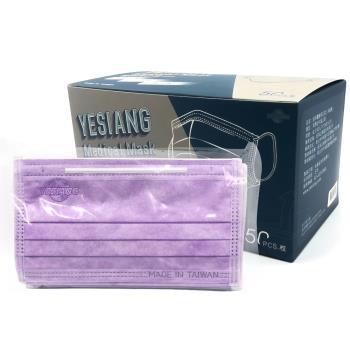鈺祥 一般醫療口罩-紫色(50入盒裝) 台灣製造
