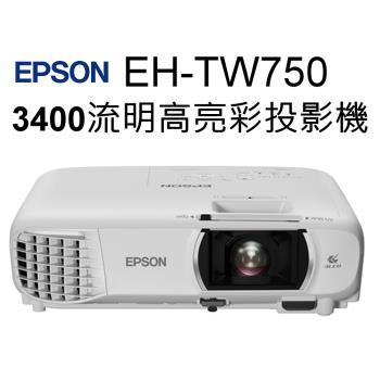【EPSON】3400流明住商兩用投影機 EH-TW750 (台灣公司貨)