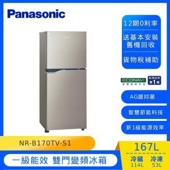 Panasonic國際牌167公升一級能效變頻雙門冰箱(星耀金)NR-B170TV-S1 (庫)