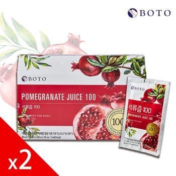 【韓國原裝BOTO】高濃度紅石榴冷萃鮮榨美妍飲x2盒(共60包)