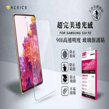 ACEICE  SAMSUNG Galaxy Galaxy S20 FE 5G ( SM-G781B ) 6.5 吋 -透明玻璃( 非滿版 ) 保護貼