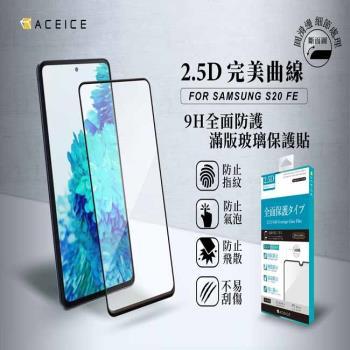 ACEICE  SAMSUNG Galaxy Galaxy S20 FE  5G  ( SM-G781B ) 6.5吋   滿版玻璃保護貼