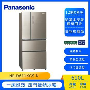 Panasonic國際牌610公升一級能效四門變頻冰箱(翡翠金)NR-D611XGS-N (庫)
